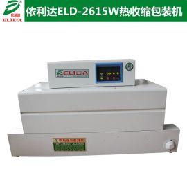 佛山内循环式热收缩包装机 深圳依利达高台热收缩膜机
