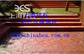供应昆山混凝土压模地坪/艺术压模混凝土保护剂