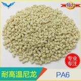 尼龙6耐高温阻燃增强绝缘耐腐蚀注塑塑胶颗粒PA6