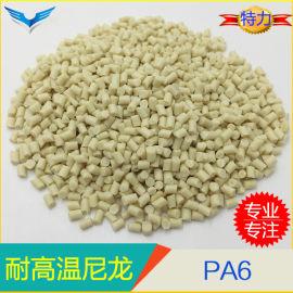 尼龙6耐高温阻燃V2耐磨增强耐腐蚀注塑塑胶颗粒