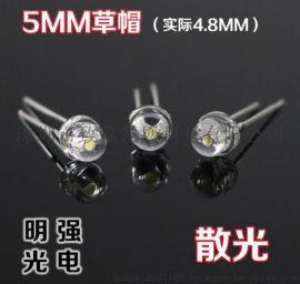 致赢厂家批发LED光二极管5MM草帽白灯7-8流明发