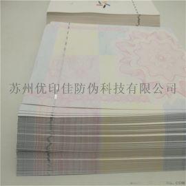 安全线水印证书 **纸纤维水印纸证书印刷定制