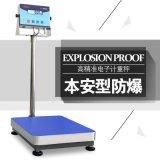 优宝本安型不锈钢防爆电子称 300kg可按要求定制的防爆电子秤