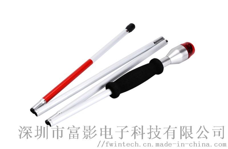 電子盲杖聲光盲杖求助盲杖多功能盲杖