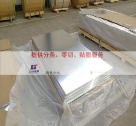美铝超厚轻量7075-T651模具进口铝合金板