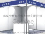 2019中国(青岛)新能源汽车展览会