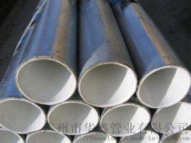 新华粤给排水管给水衬塑复合钢管DN100