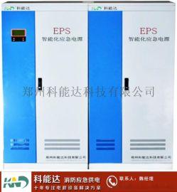 郑州科能达分享EPS消防应急电源是怎样工作的
