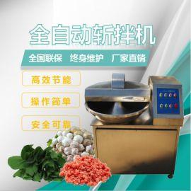 牛肉丸子斩拌机 香菇贡丸制作设备斩拌机