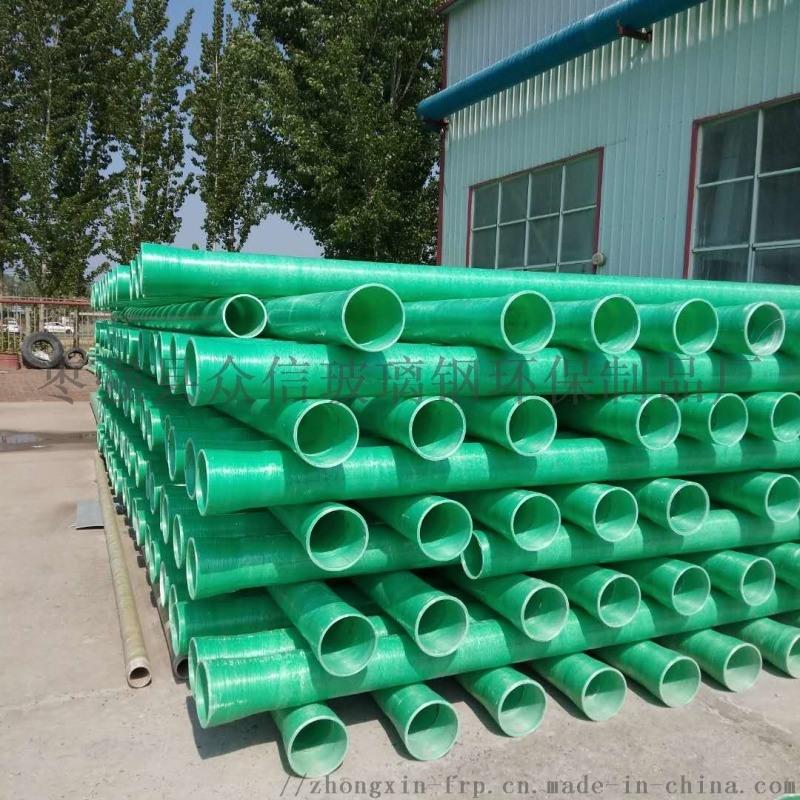 玻璃钢排水排污压力管FRP玻璃钢夹砂管