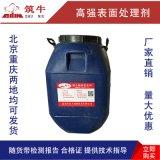 武漢高強表面處理劑-築牛牌高強表面處理劑