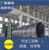 厂家生产螺旋钢管 国标螺旋焊接钢管 防腐螺旋管 大量库存