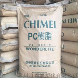 PC塑料 台湾奇美pc122高流动PC聚碳酸酯