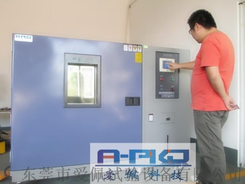 .408L高低溫環境試驗箱