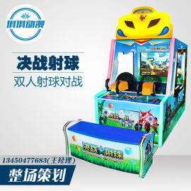 兒童投幣射擊遊戲機決戰射球大型投幣電玩城模擬廠家