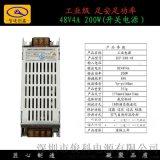 48V4A機器設備電源48V直流變壓器