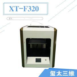 玺太三维 商用家用FDM立体3d打印机