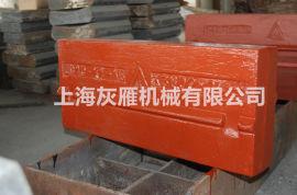 反击式破碎机配件,反击破板锤,高锰钢板锤