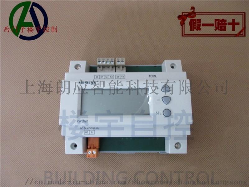 正品西门子 RWD60 RWD62 RWD68 通用DDC控制器液晶温度控制器