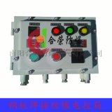 防爆照明动力配电控制箱 防爆电器控制箱