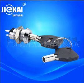 JK001 鑰匙開關 電源鎖 12MM 起動開關