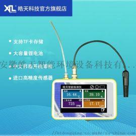 温度、湿度、照度、二氧化碳浓度四合一手持检测仪
