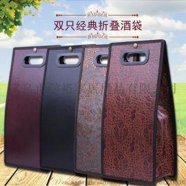 包边系列双支折叠皮质红酒袋葡萄酒包装盒