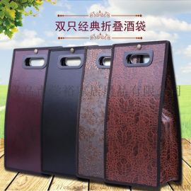 包邊系列雙支折疊皮質紅酒袋葡萄酒包裝盒