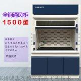 1500型實驗室全鋼通風櫃,鄭州誠志化驗室排風櫃