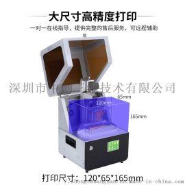 LCD200桌面机高精度光敏树脂3D打印机