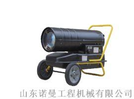 燃油暖风机 工业农业绿化养殖取暖  机
