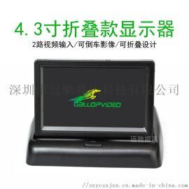 车载4.3寸显示器折叠显示屏