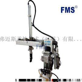 立式注塑机械手 FMS弗迈斯柔性技术