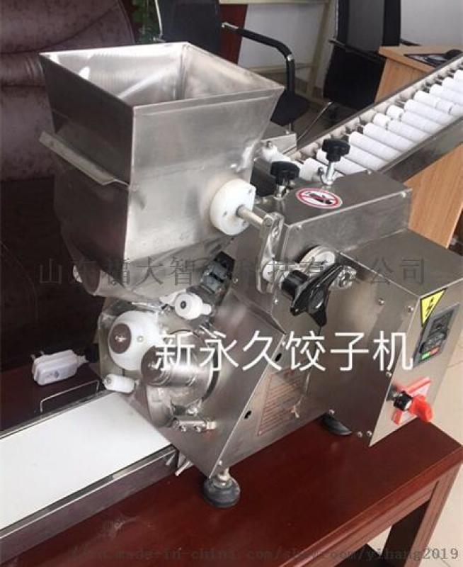 山东新**厂家直供全自动小型仿手工水饺机