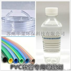 临沂软管专用无邻苯环保增塑剂厂家直销量大从优
