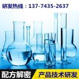 酶洗水助劑配方分析 探擎科技