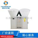 风冷热泵冷热水模块空调机组 全封闭水冷螺杆式空调