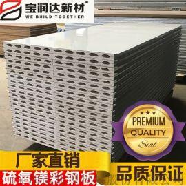 硫氧镁净化板吊顶 硫氧镁板厂家 硫氧镁彩钢板