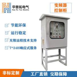 江苏户外防雨PLC-防水节能控制柜-华普拓电气