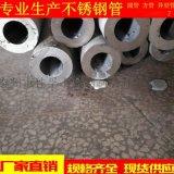 304不鏽鋼厚壁管鋼管廠家