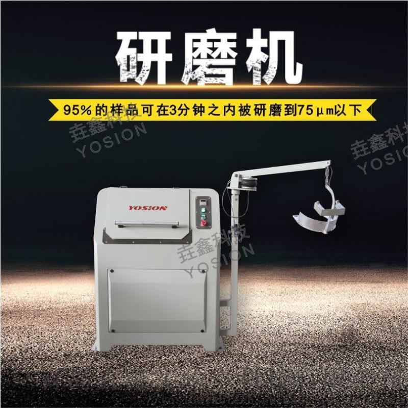 YM2000研磨机   磨样机  粉磨机