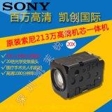 SONY索尼FCB-CV7320星光级原装一体化机芯高清红外监控摄像机