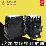 瀋陽東牧電器JZY1-21K快速直流繼電器43K