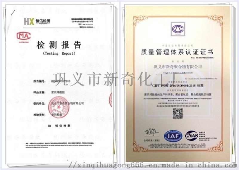 廢水處理用陽離子聚    絮凝劑廠家批發