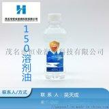 150號溶劑油,芳烴溶劑油