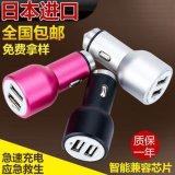 日本進口車充  新款USB進口車載充電器