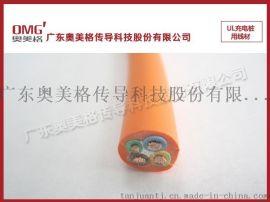 UL充电桩新能源汽车线缆