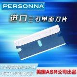 正品美国原装进口PAL 62-0177碳钢材质带涂层三刃口单面刀片