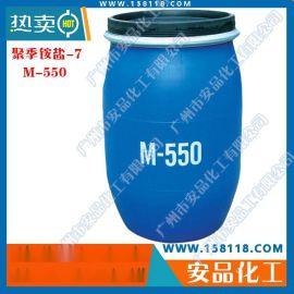 厂家供应M550聚季铵盐 m550聚季铵盐 阳离子调理滑顺剂 洗涤原料