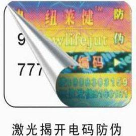 镭射防伪标签电脑版激光防伪标签印刷厂